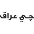 حچـي عراقي 48