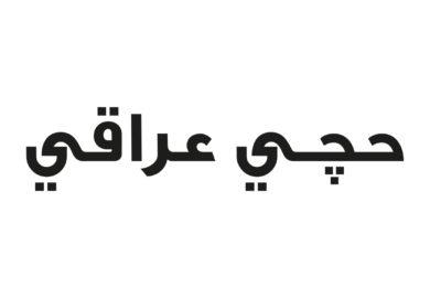 حچـي عراقي113
