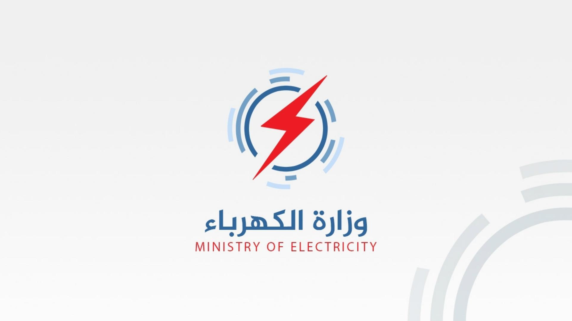 وزارة الكهرباء تعلن ارتفاع إنتاج الكهرباء بنسبة 25%