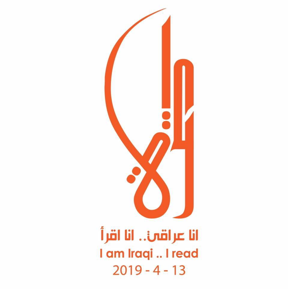 مهرجان انا عراقي انا اقرأ