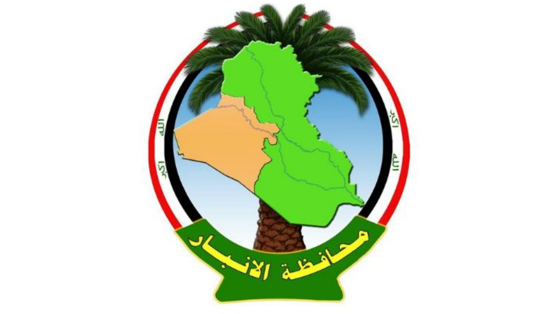 محافظة الأنبار ترصد 500 مليون دينار لاستحداث دوائر خدمية غربي المحافظة