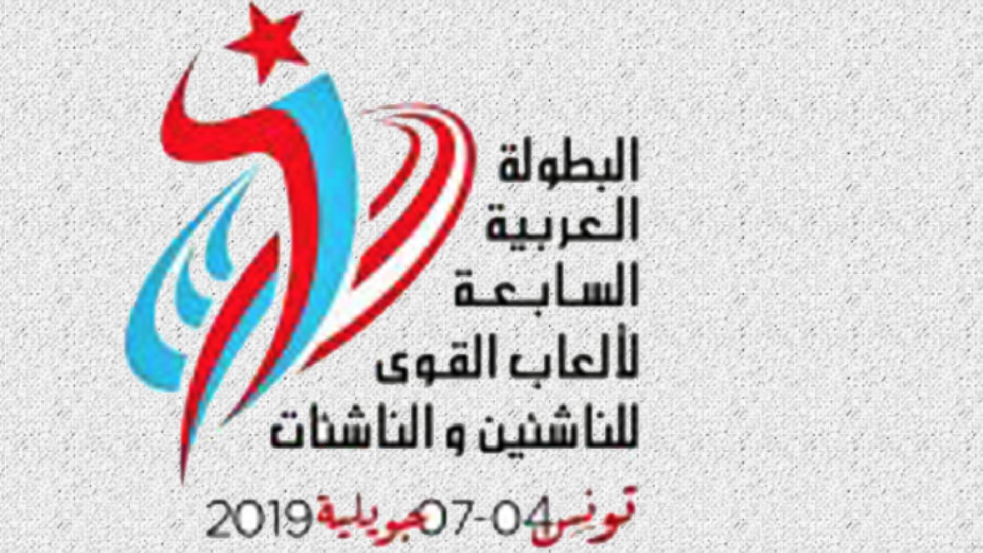 المنتخب العراقي يشارك في البطولة العربية السابعة لألعاب القوى في تونس