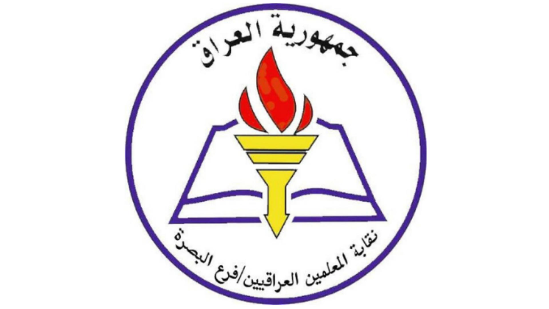 معلمو البصرة يطالبون بالحماية بعد اعتداء طالب على مدير مركز امتحاني