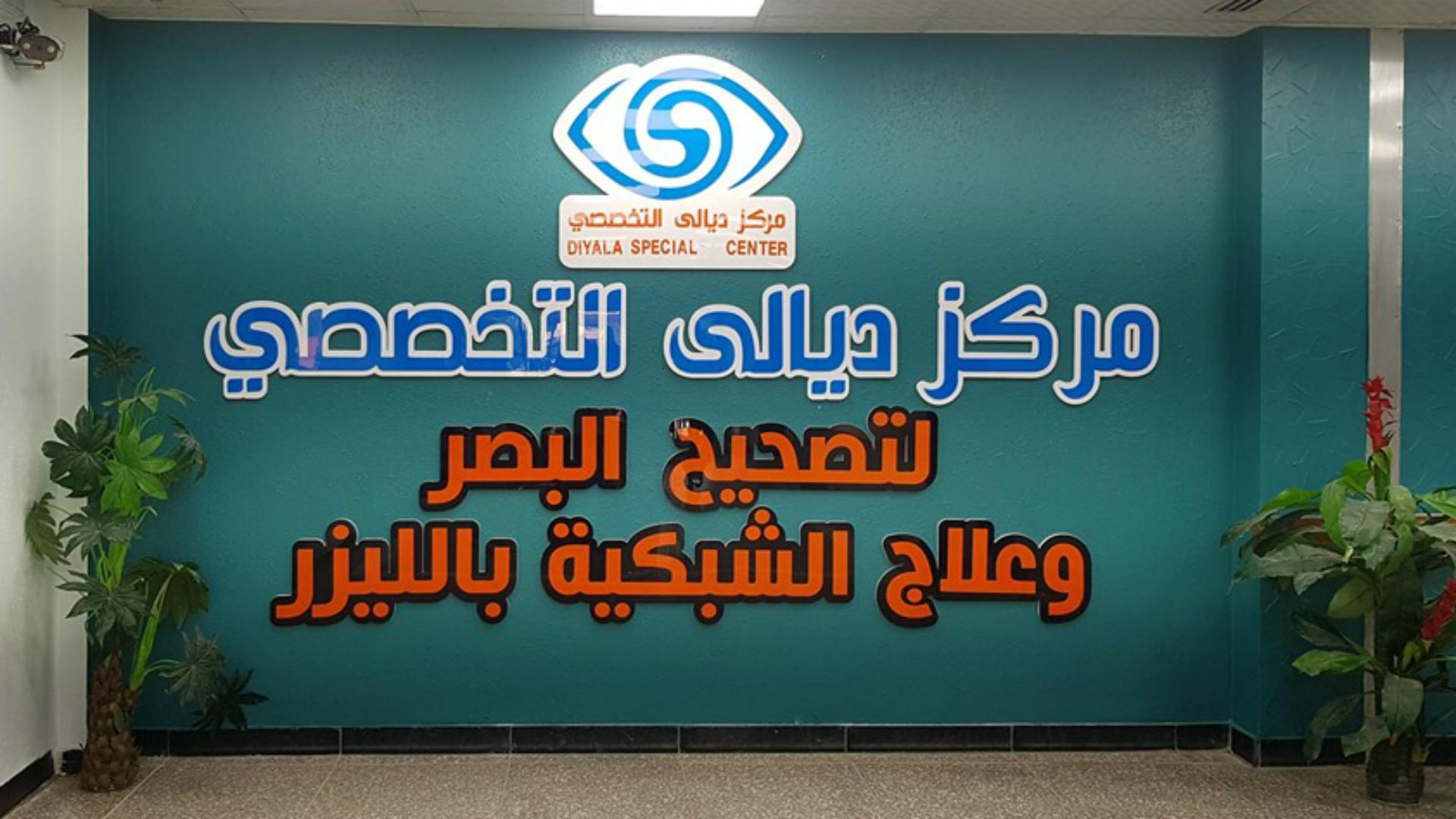 الإعلان عن قرب افتتاح أول مركز تخصصي لطب العيون في محافظة ديالى