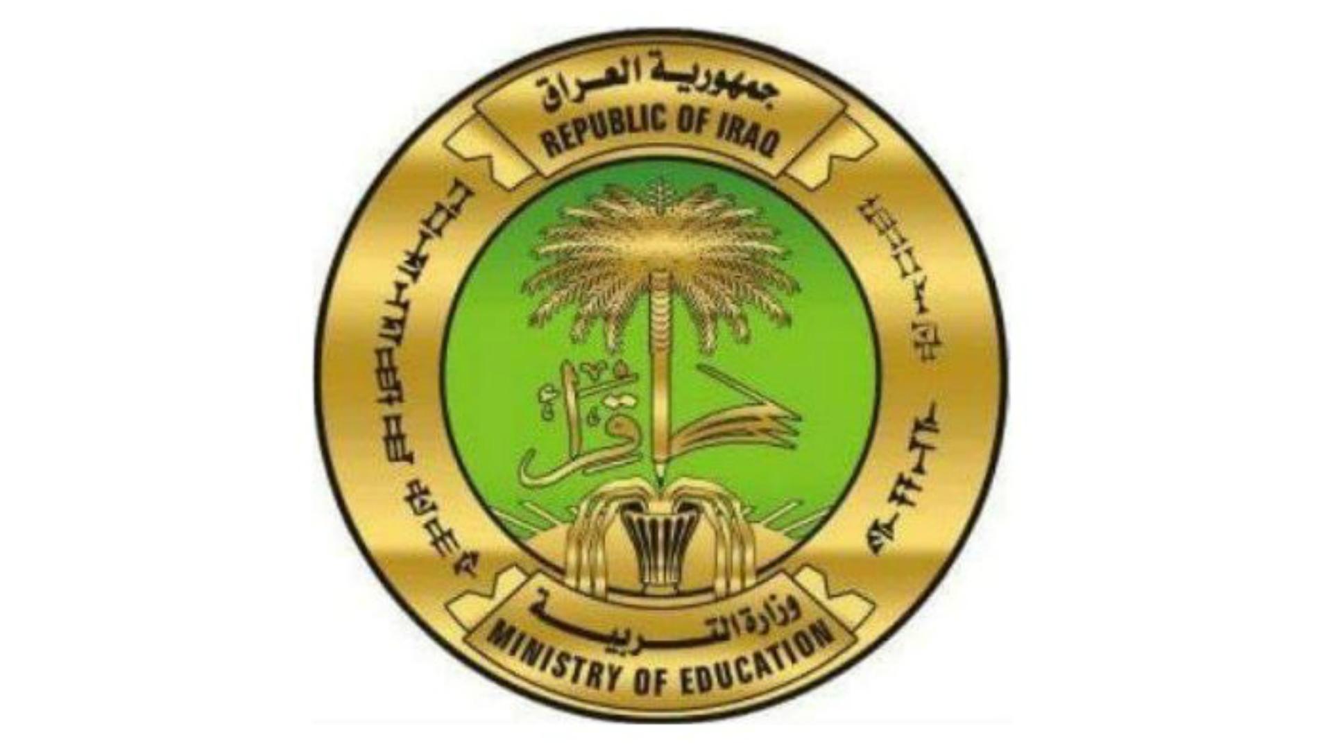 إلغاء وزارة التربية قرار رسوب الطلاب في المحافظات التي تشهد تظاهرات