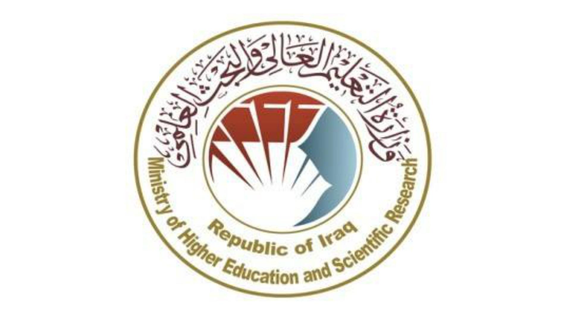 وزارة التعليم العالي تبحث إدراج جرائم حزب البعث في المنهاج الدراسي للجامعات