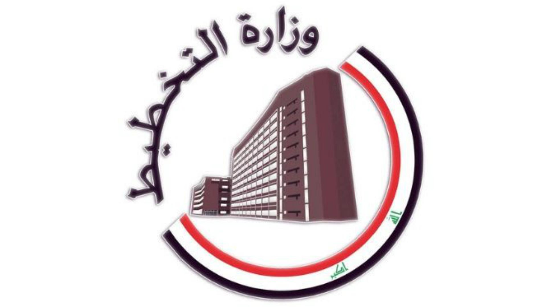 وزارة التخطيط تخصص نحو 3 تريليون دينار لبرنامج تنمية الأقاليم