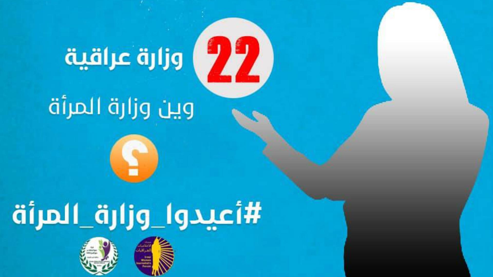 إطلاق حملة إعلامية للمطالبة بإعادة وزارة المرأة
