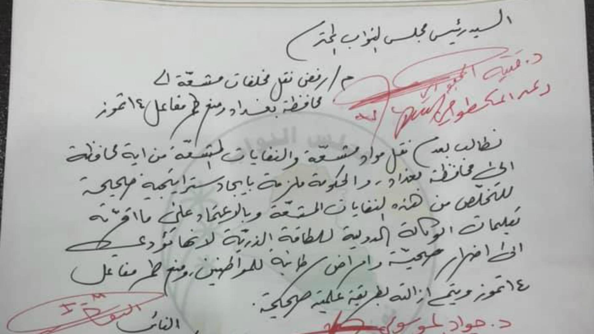 جمع عشرات التواقيع البرلمانية ضد خطة لنقل مخلفات مشعّة إلى بغداد