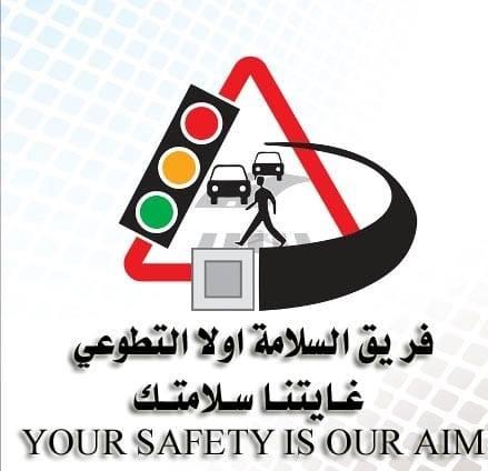 فريق السلامة المرورية