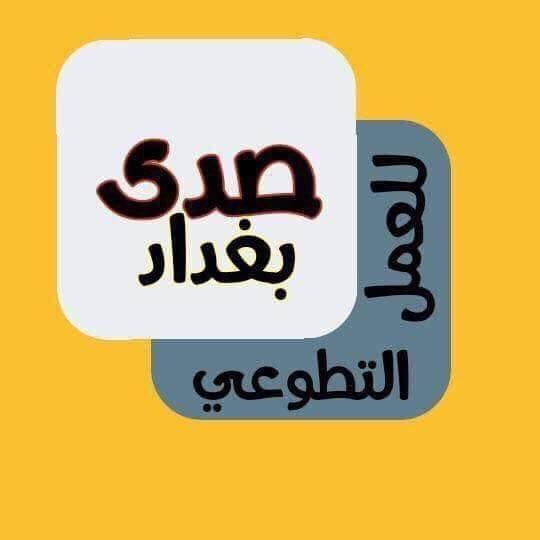 فريق صدى بغداد التطوعي