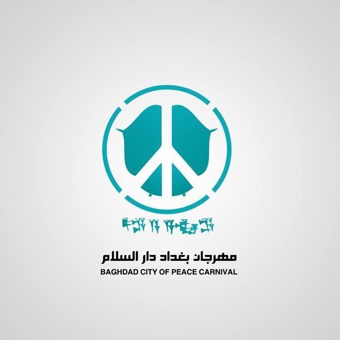 مهرحان بغداد للسلام