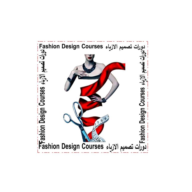 عراق الموضة والجمال