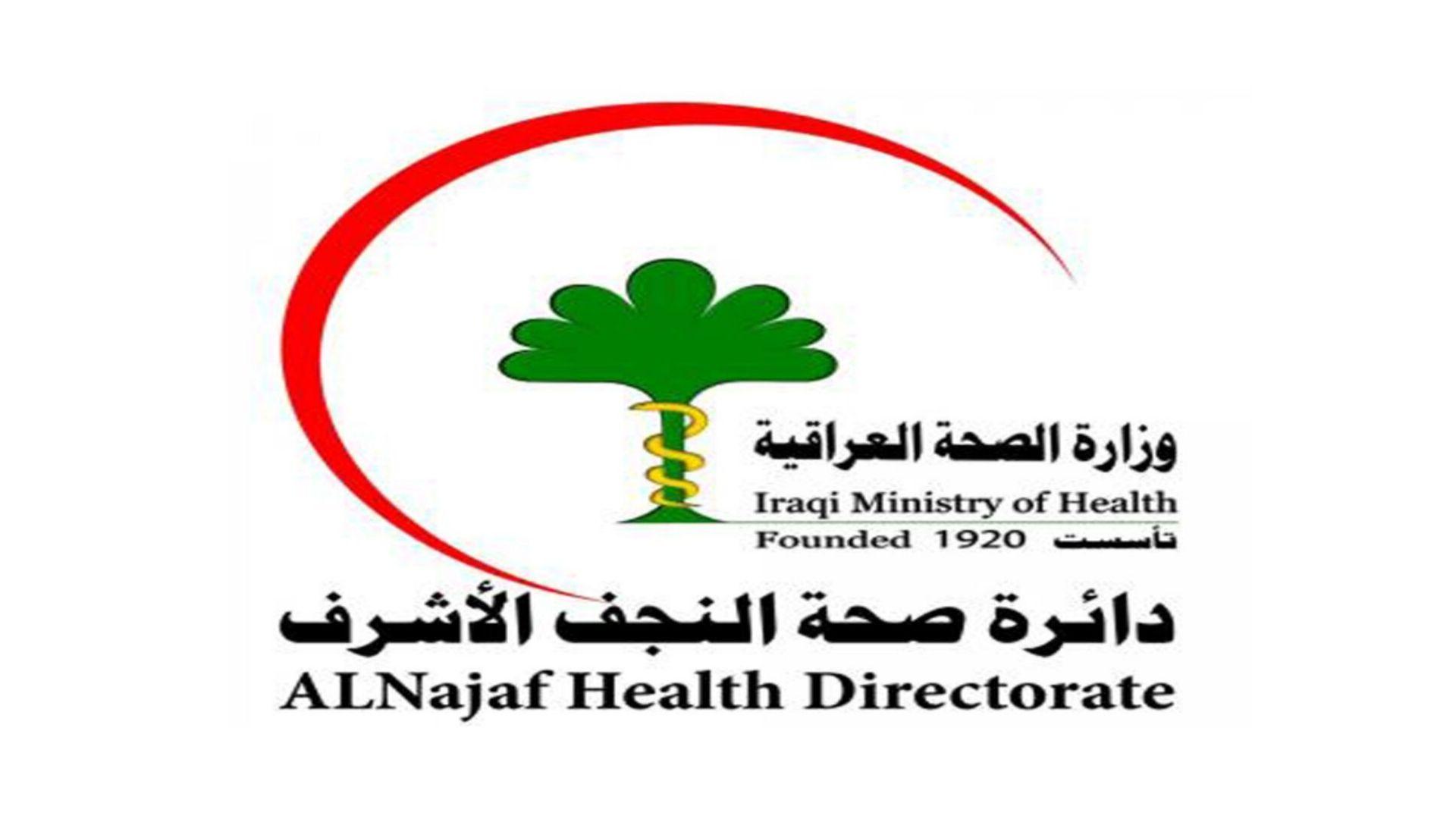 صحة النجف تنفي تسبب فايروس زيكا بتشوه ولادي في أحد مستشفيات المحافظة