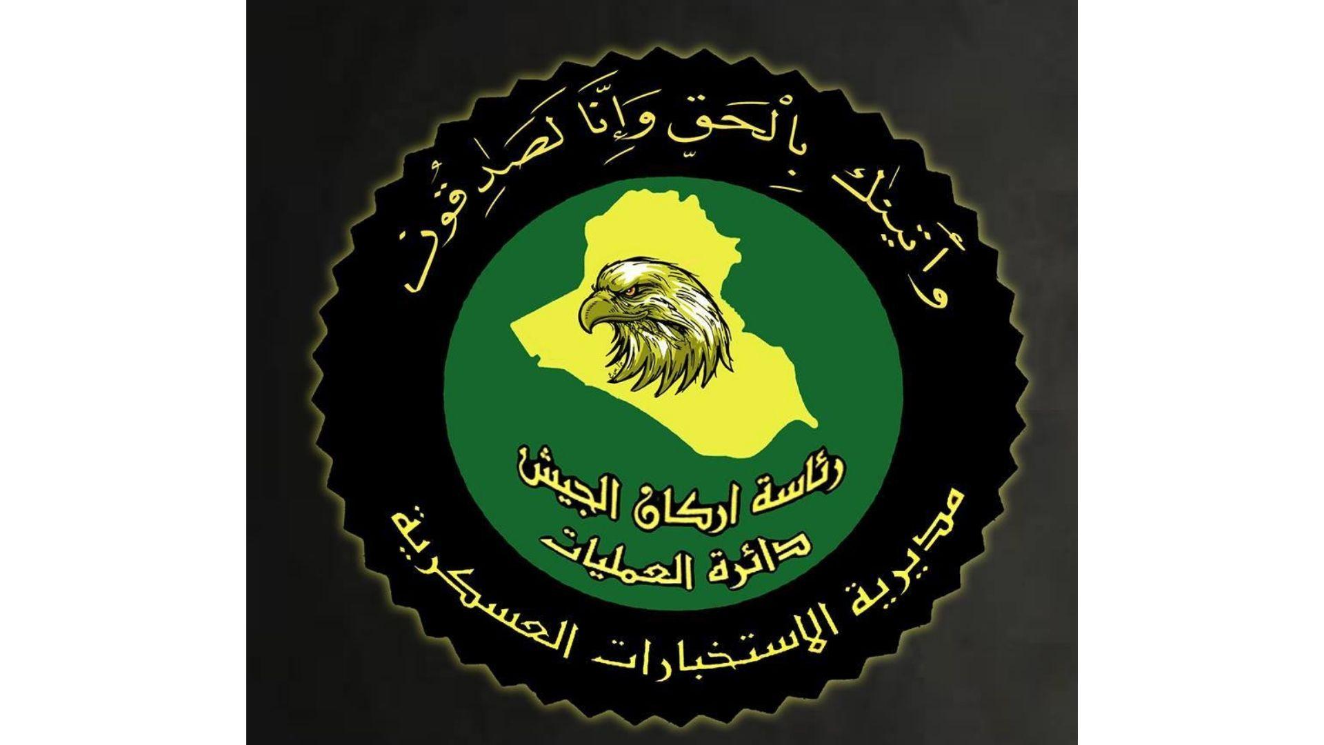 الاستخبارات العسكرية تعلن تفكيك خلية إرهابية في الموصل