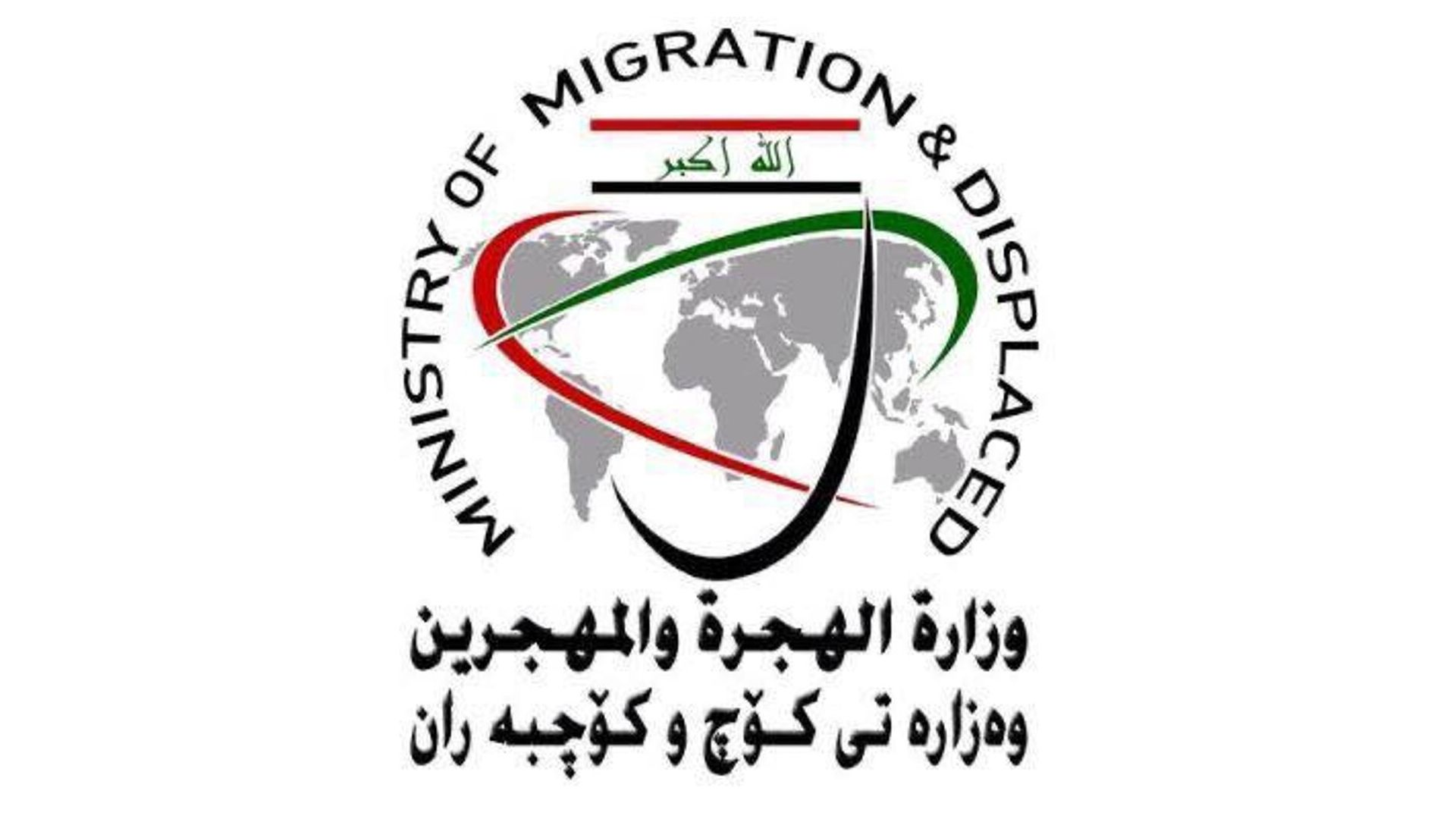 الهجرة: وفرنا احتياجات النازحين لفصل الشتاء