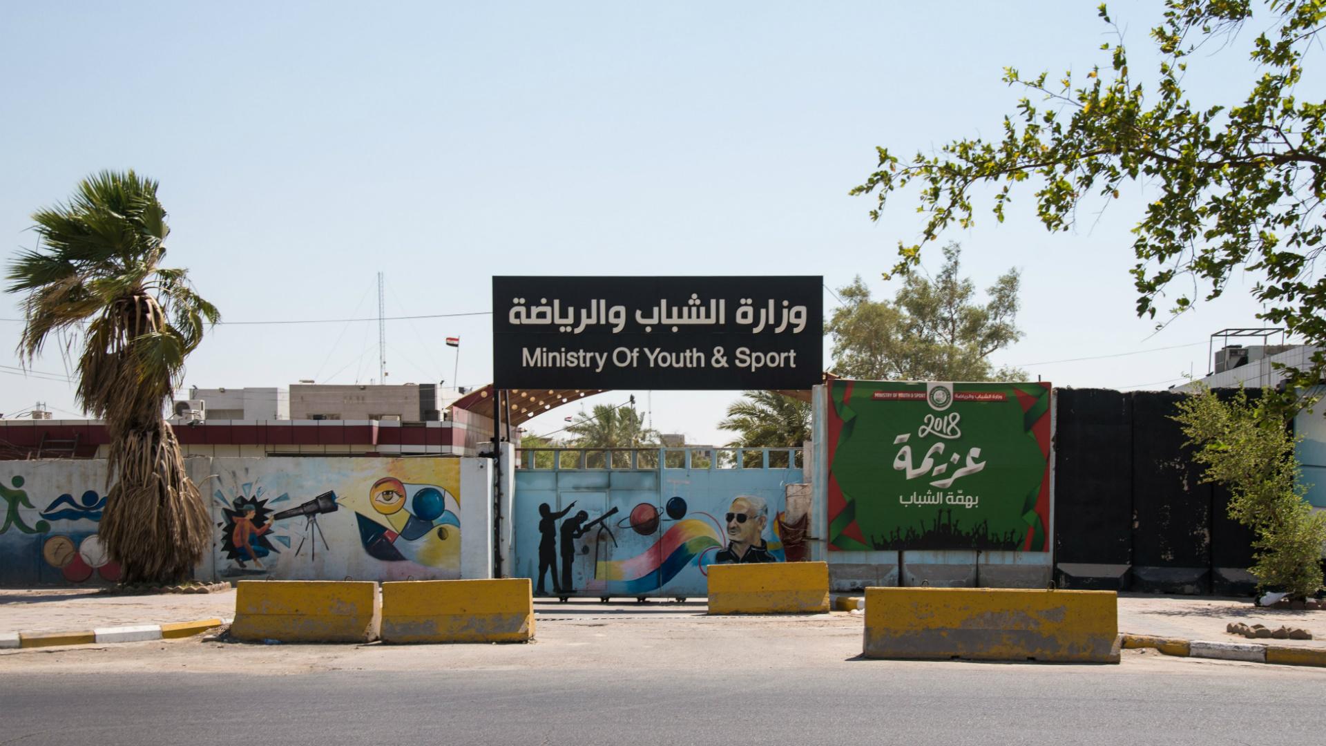 وزارة الشباب والرياضة تعلن جاهزية الملاعب قبيل انطلاق الدوري