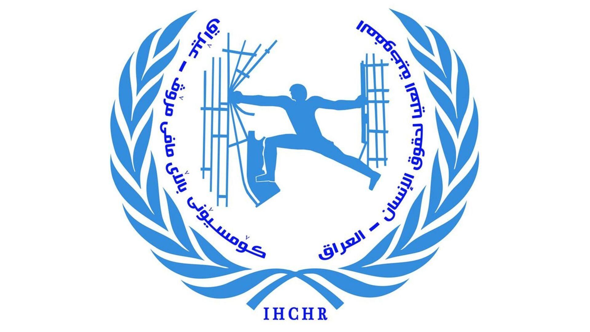 المفوضية العليا لحقوق الإنسان تؤكد عدم ورود أي حالات تحرش في المظاهرات