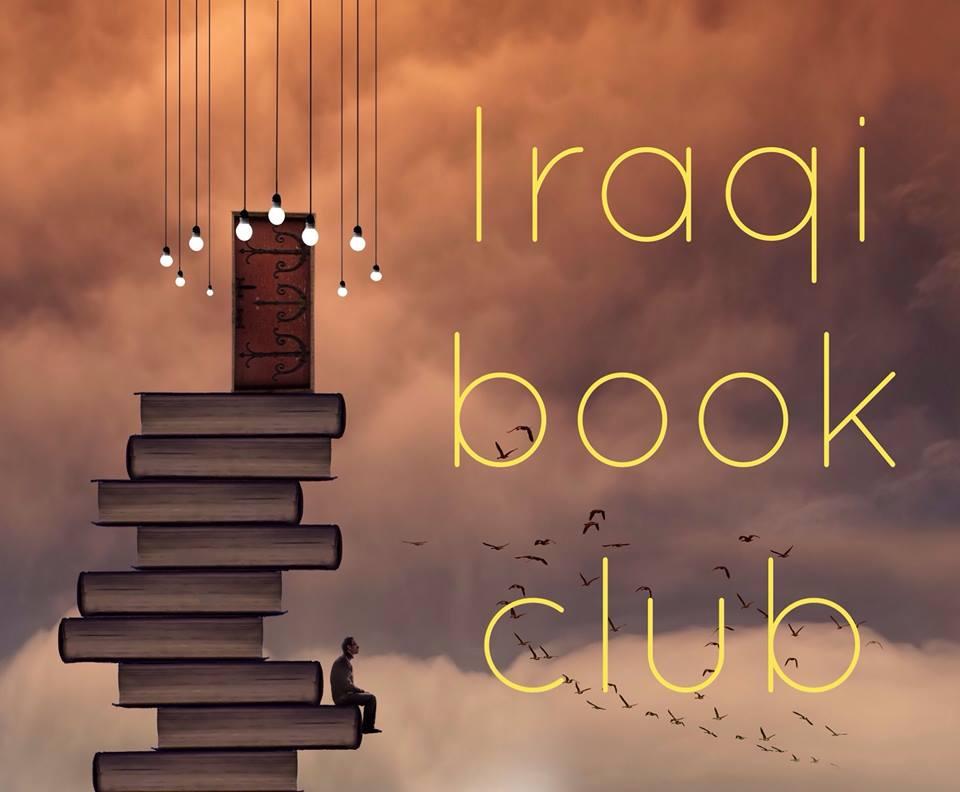 نادي الكتاب العراقي
