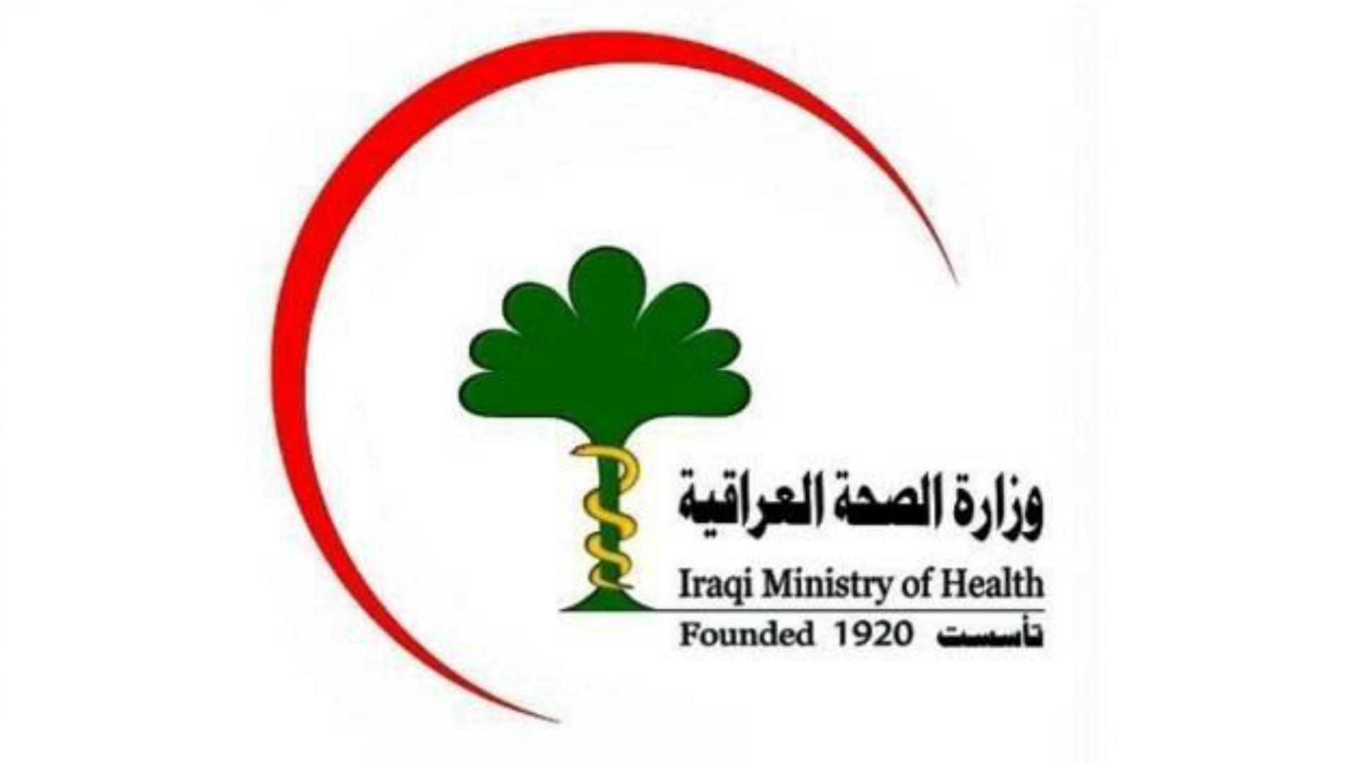 وزارة الصحة: الموقف الوبائي تحت السيطرة