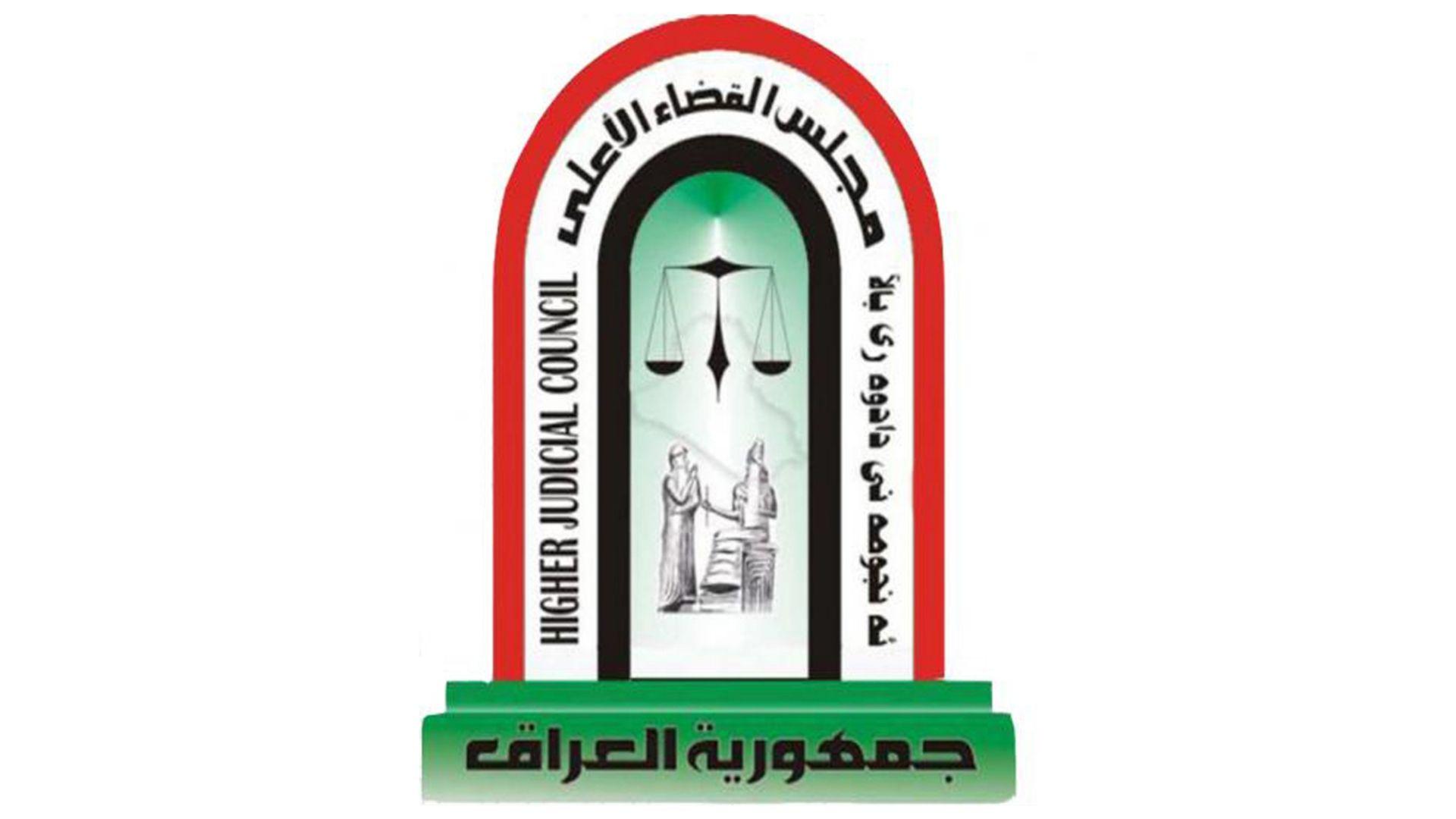 مجلس القضاء الأعلى يدعو المتظاهرين والحكومة للعمل بخطبة المرجعية الأخيرة