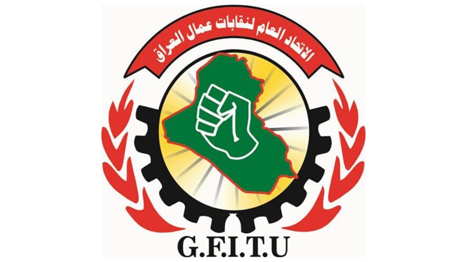 اتحاد نقابات العمال في العراق يعلن تأييده للمتظاهرين