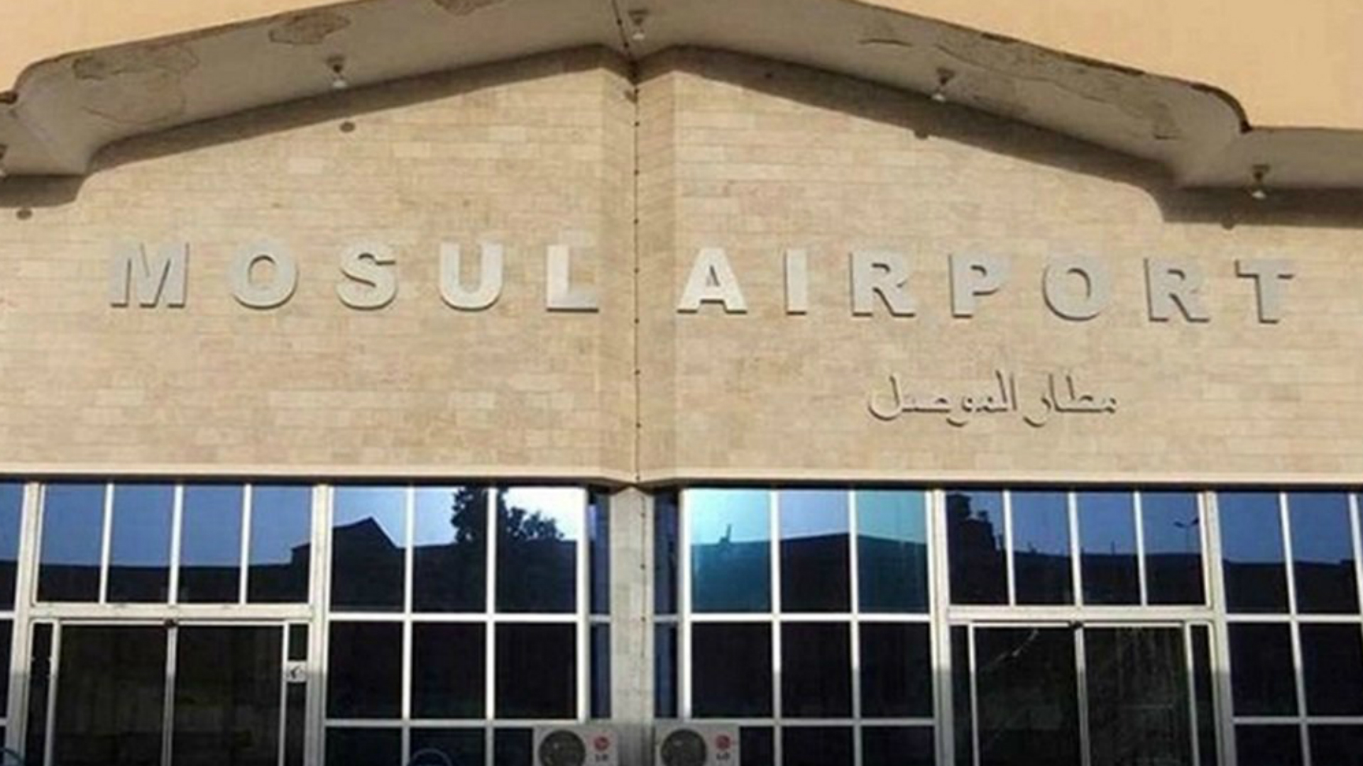 تسليم مطار الموصل الدولي إلى محافظة نينوى