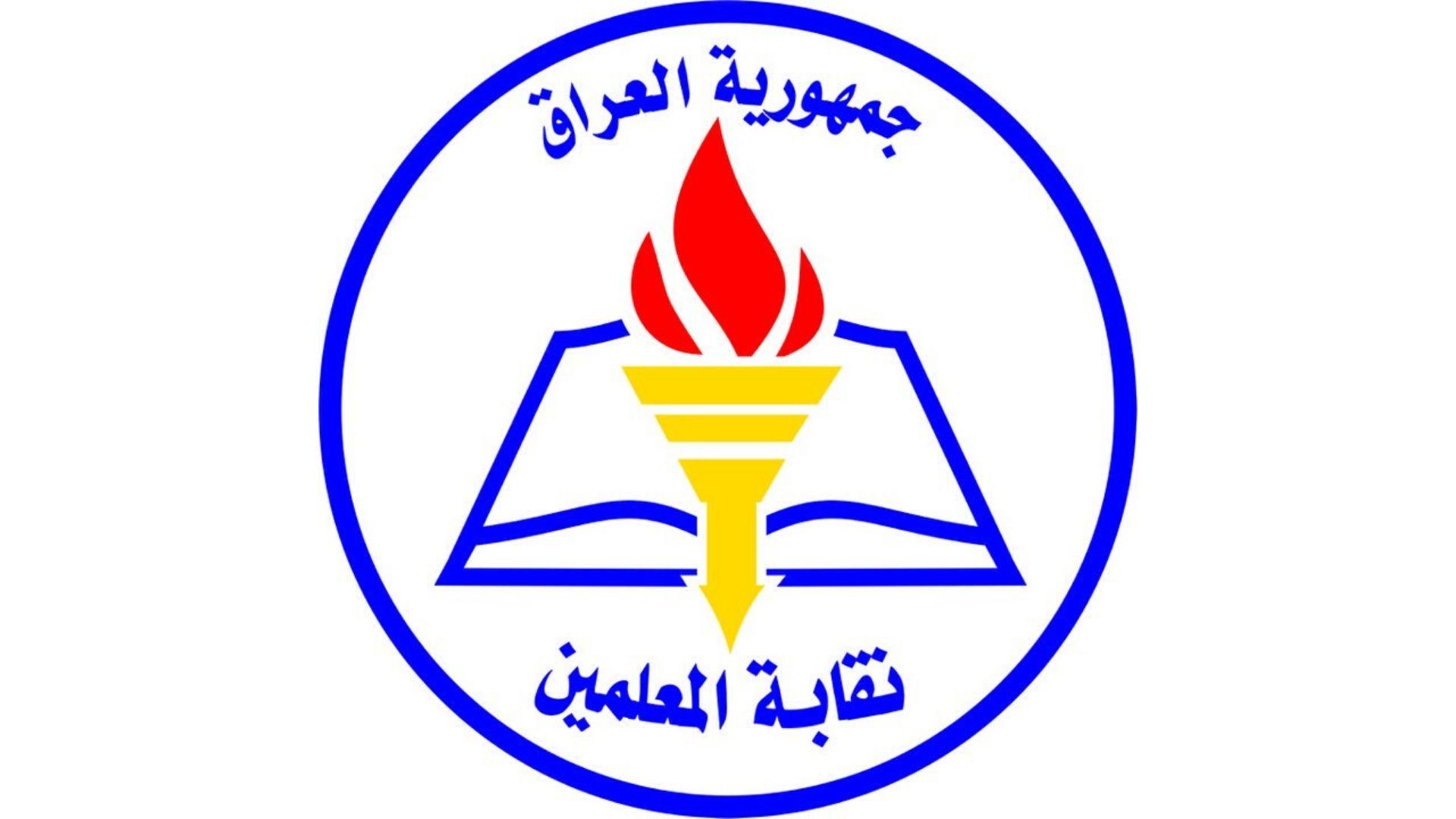نقابة المعلمين تدعو لتظاهرة موحدة يوم الأربعاء