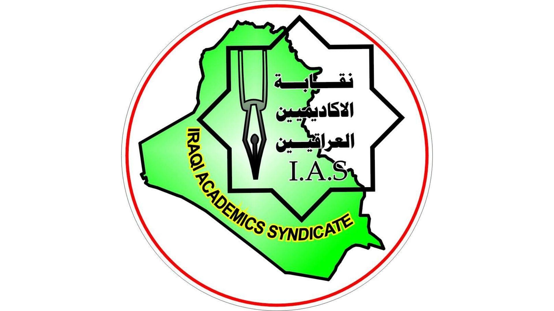 نقابة الأكاديميين العراقيين تدعو لإدامة زخم التظاهر