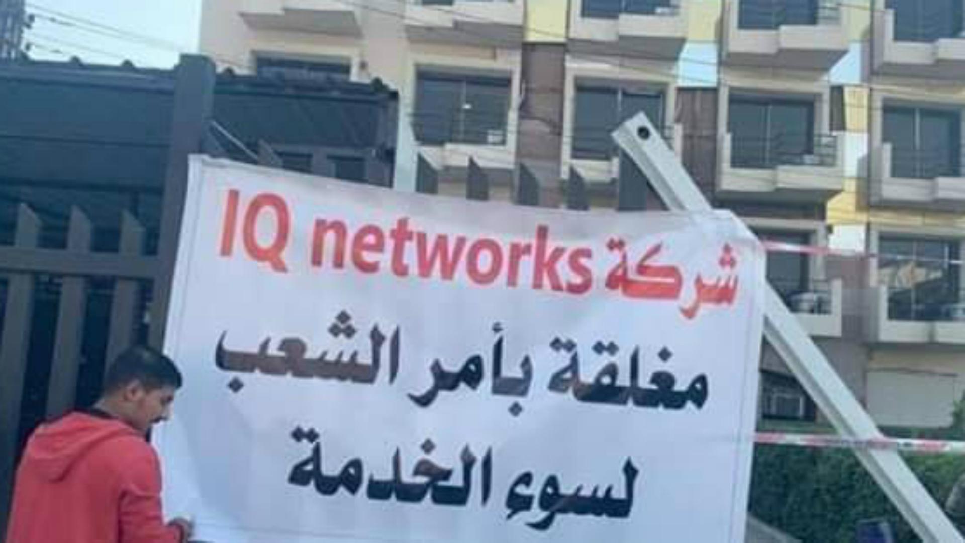 غلق شركة أنترنت في بغداد احتجاجاً على سوء الخدمة وغلاء الأسعار