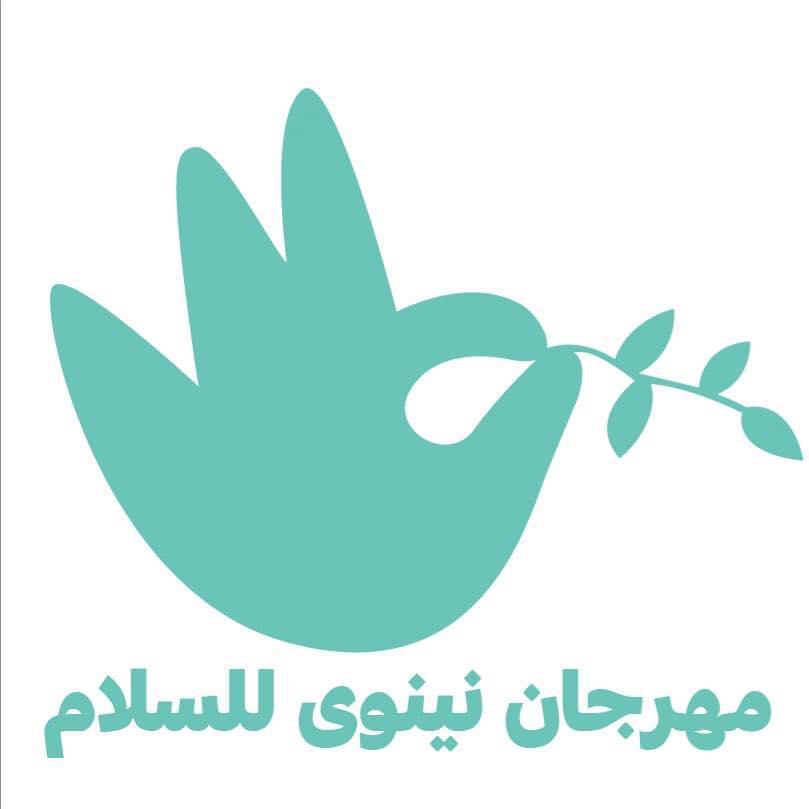 مهرجان بغداد دار السلام Image