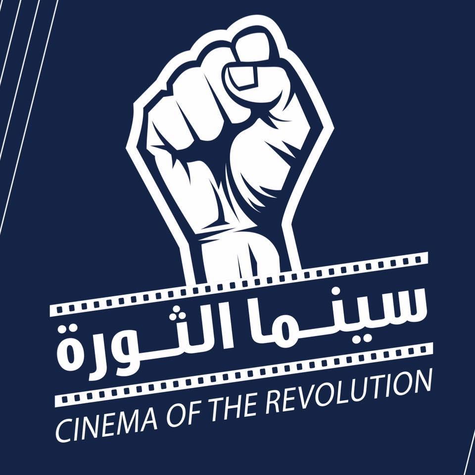 خيمة سينما الثورة