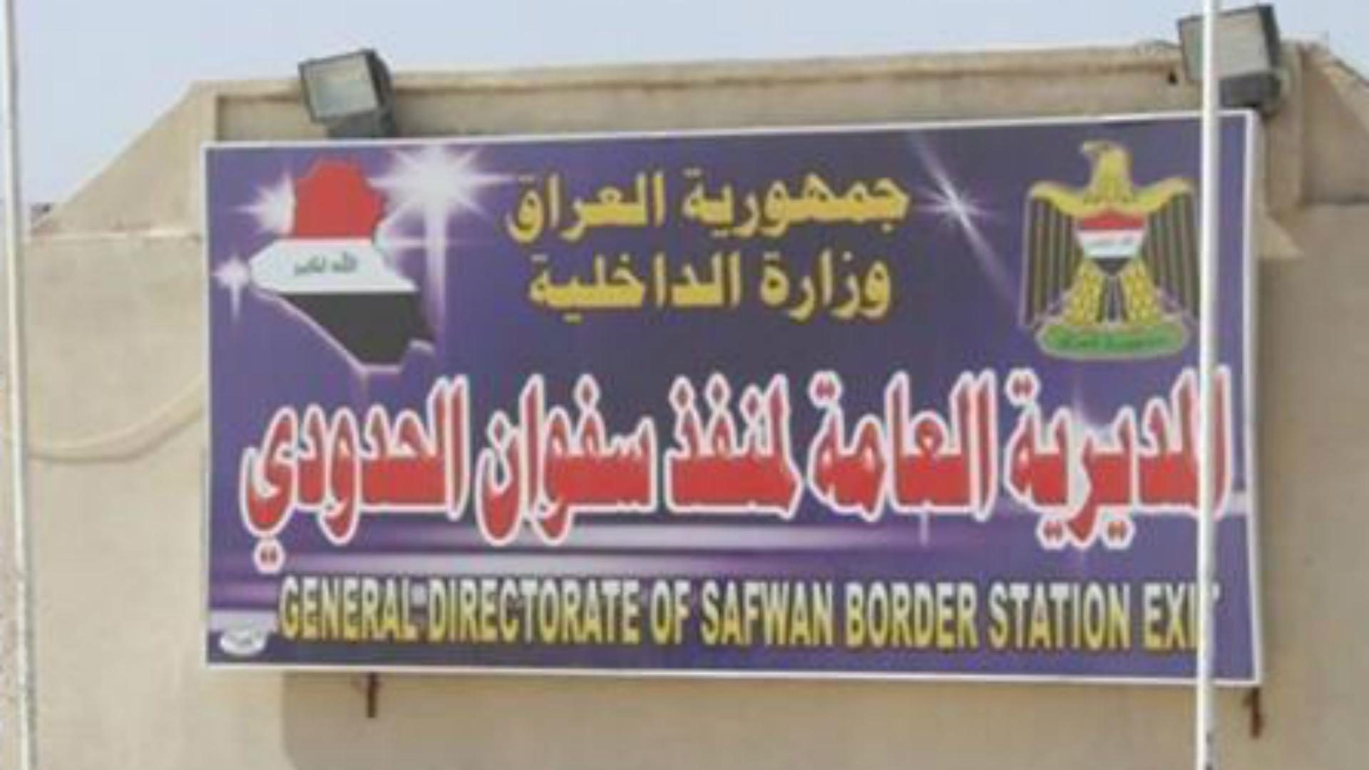 عراقيون يصلون البصرة بعد أن كانوا عالقين في الكويت