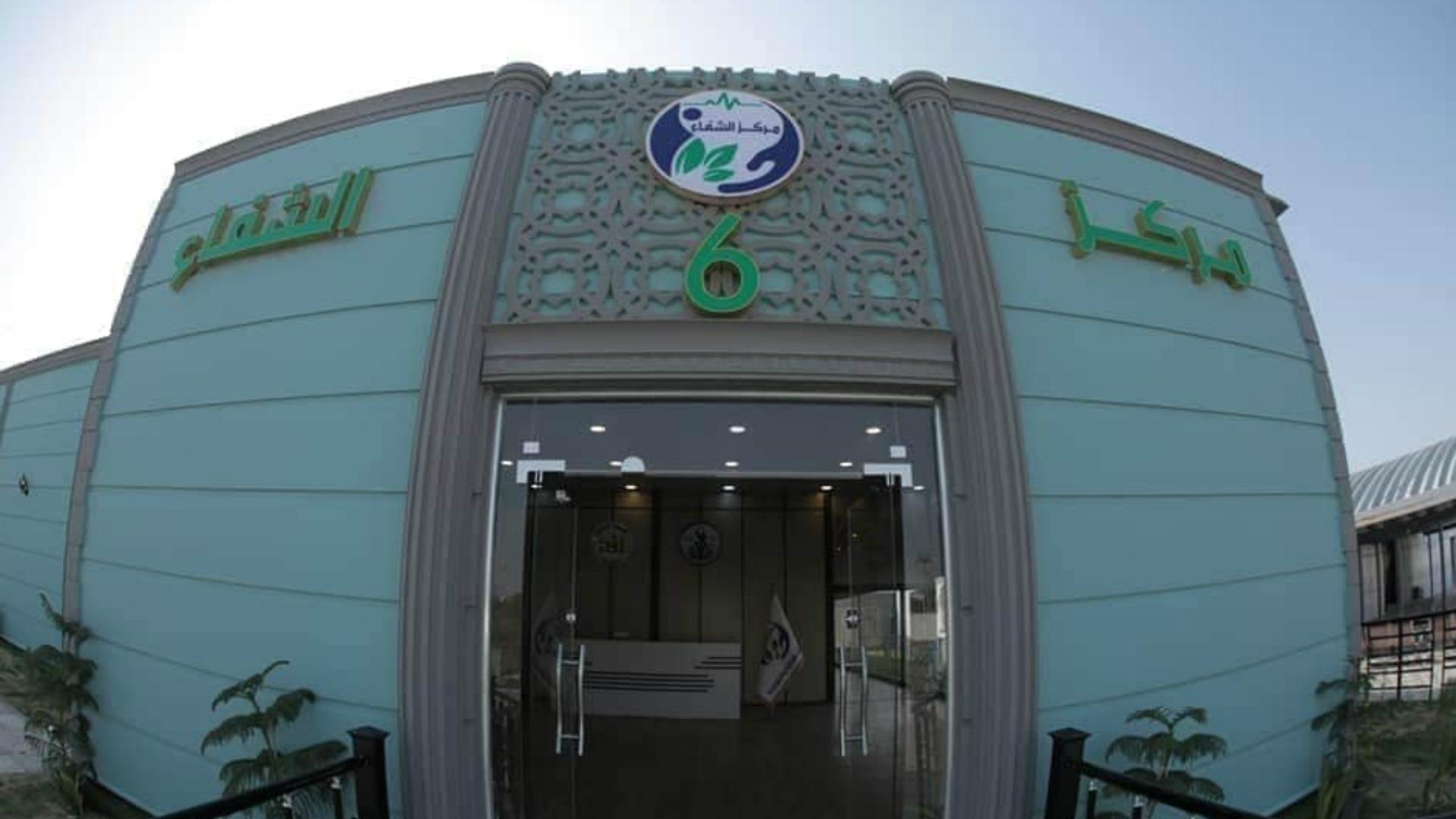 وزير الصحة يفتتح مركز الشفاء السادس بسعة 80 سريراً في ميسان