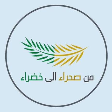 من الصحراء الى الخضراء Image