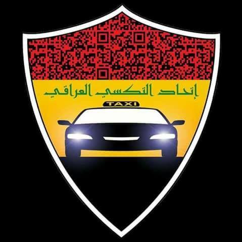 اتحاد التكسي العراقي Image