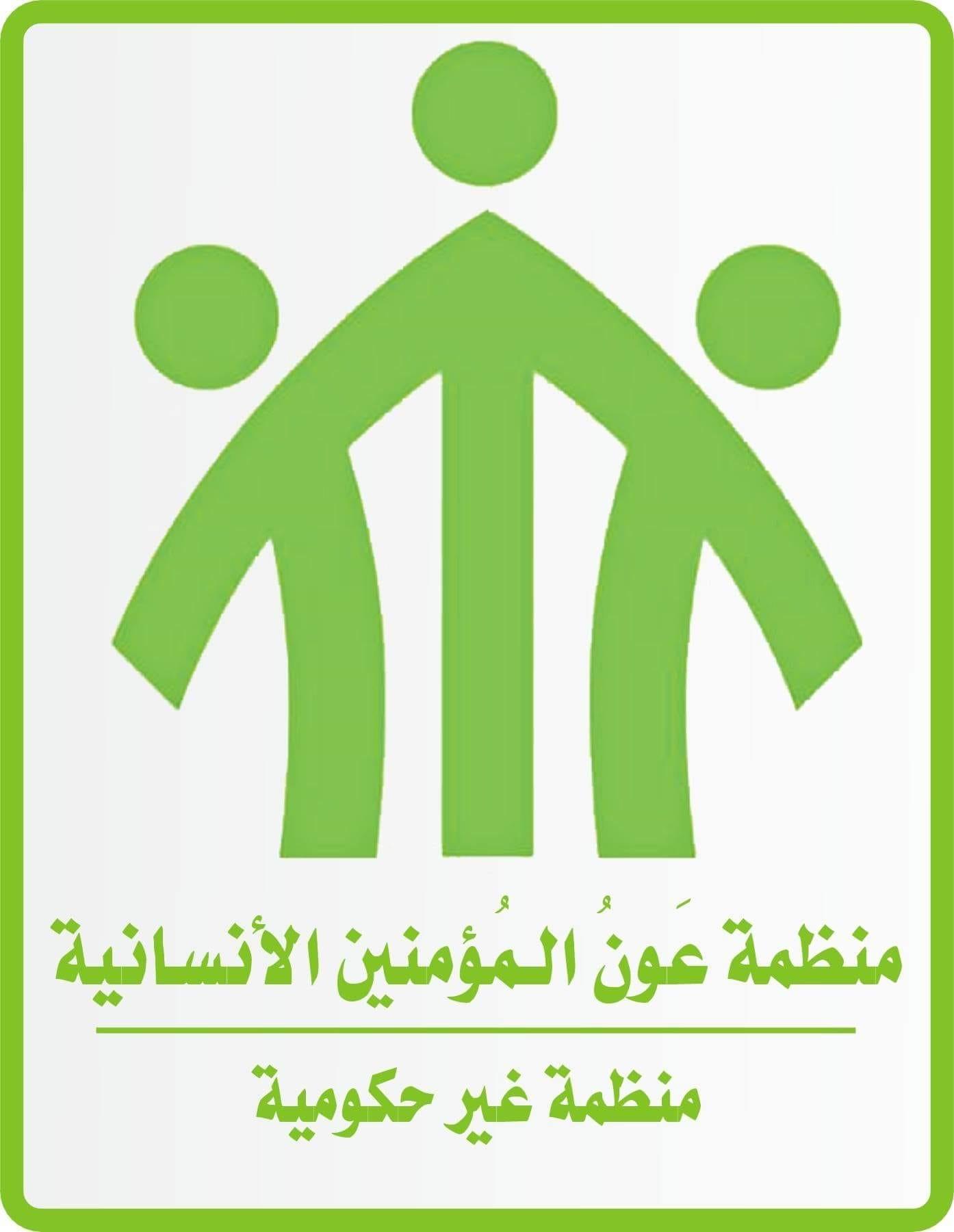 منظمة عون Image
