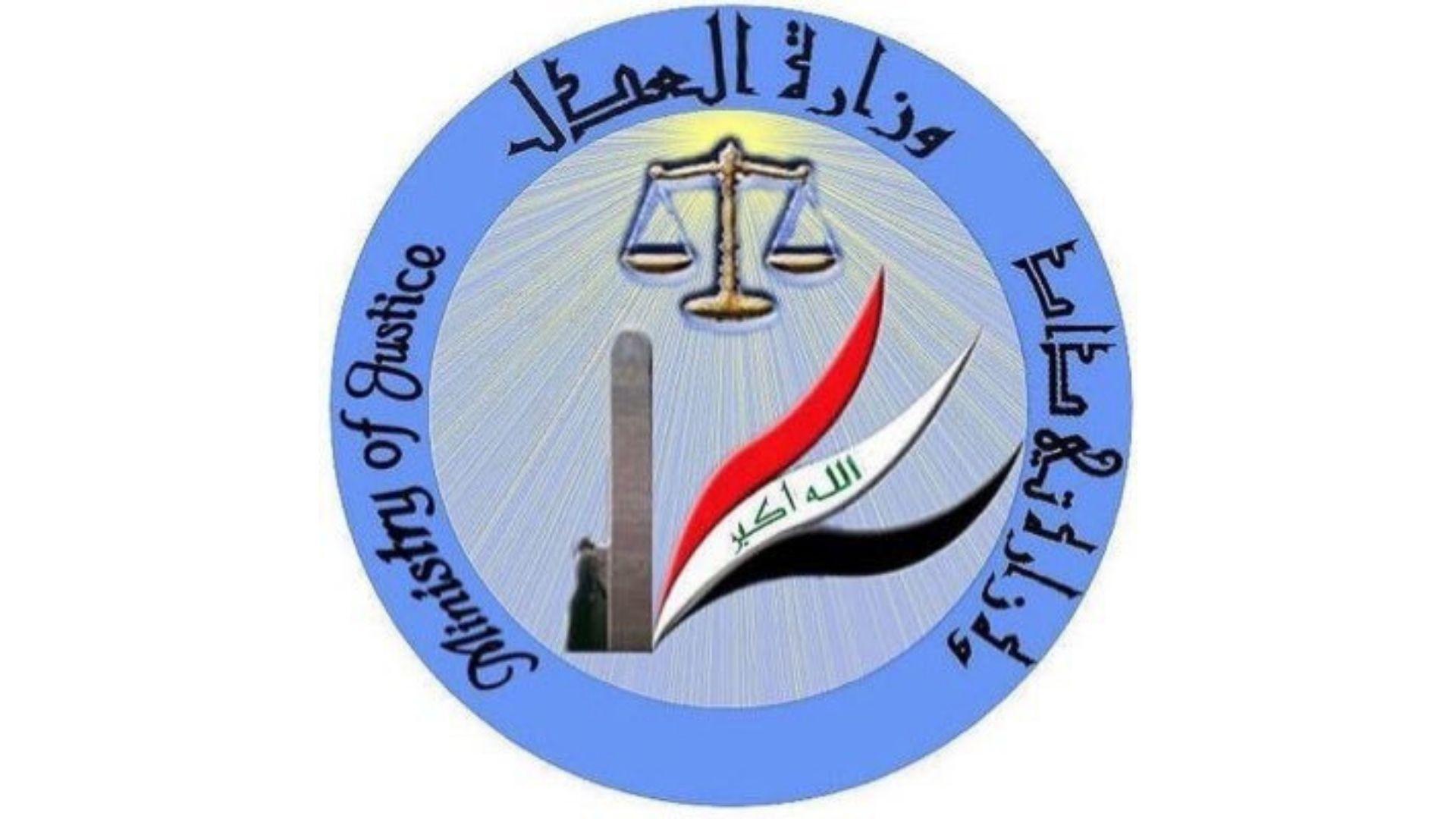 العدل: العراق لن يسلم الإرهابيين الأجانب إلى بلدانهم حتى قضاء محكموميتهم