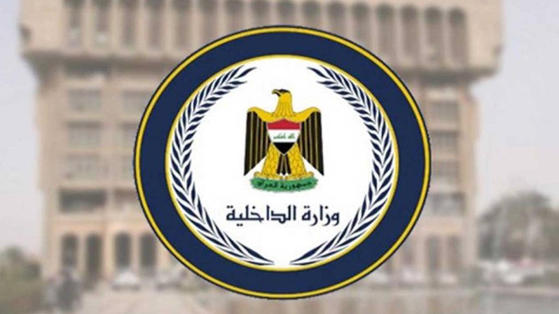 الداخلية تباشر بإعادة إصدار البطاقة الوطنية الموحدة